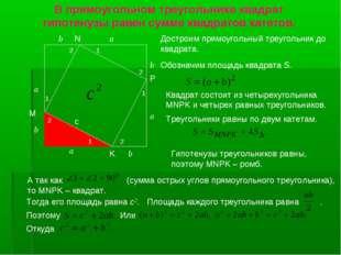 a b a a a b b b В прямоугольном треугольнике квадрат гипотенузы равен сумме к