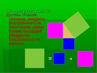 Формулировка Другими словами, площадь квадрата, построенного на гипотенузе, р