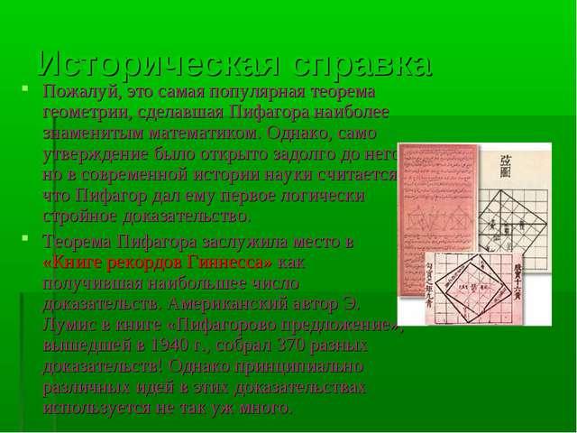 Историческая справка Пожалуй, это самая популярная теорема геометрии, сделавш...