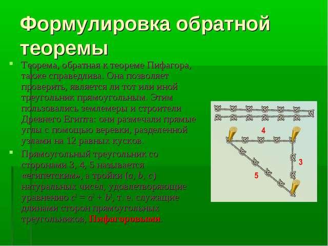 Формулировка обратной теоремы Теорема, обратная к теореме Пифагора, также спр...