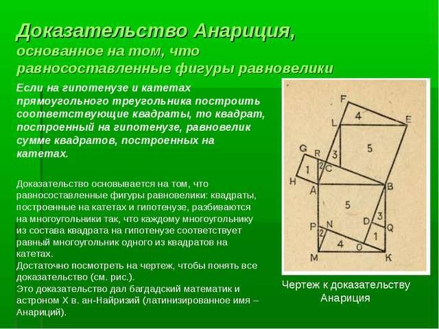 Доказательство Анариция, основанное на том, что равносоставленные фигуры равн...