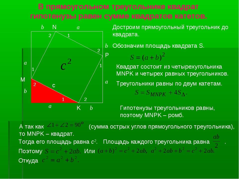 a b a a a b b b В прямоугольном треугольнике квадрат гипотенузы равен сумме к...