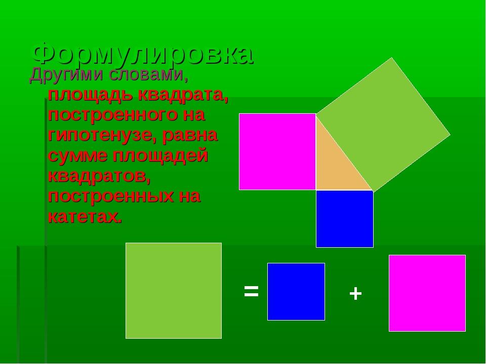 Формулировка Другими словами, площадь квадрата, построенного на гипотенузе, р...