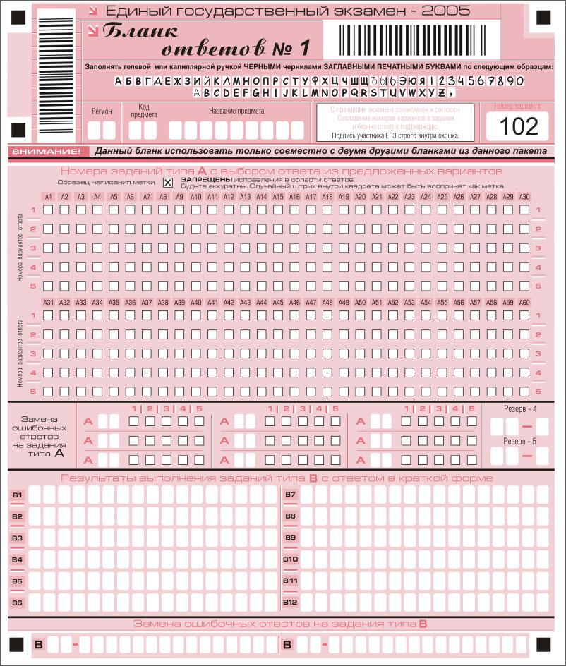 Бланки-ЕГЭ-2005-ответов-1