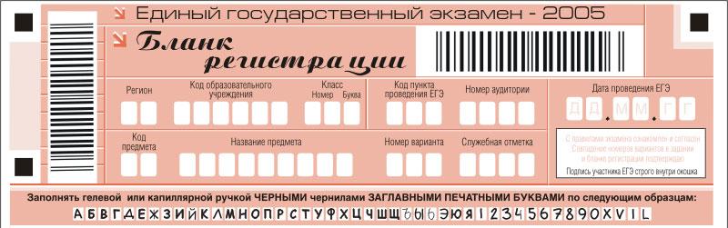 Бланки-ЕГЭ-2005-рег-3