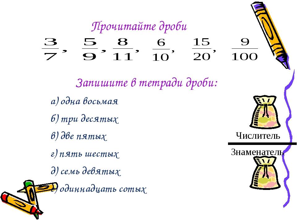 Запишите в тетради дроби: а) одна восьмая б) три десятых в) две пятых г)...