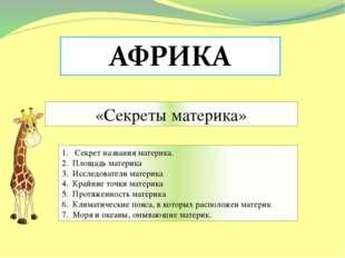 «Секреты материка» 1. Секрет названия материка. 2. Площадь материка 3. Иссле