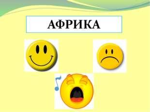 Подготовила учитель географии Крехтунова Любовь Николаевна