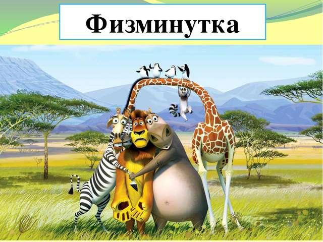 Физминутка Подготовила учитель географии Крехтунова Любовь Николаевна