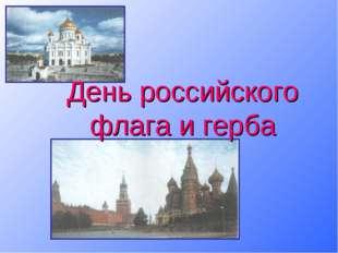 День российского флага и герба