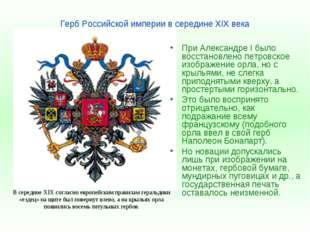 Герб Российской империи в середине XIX века При Александре I было восстановле