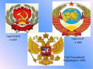Герб Российской Федерации в 1993 Герб РСФСР в 1918 Герб СССР в 1980