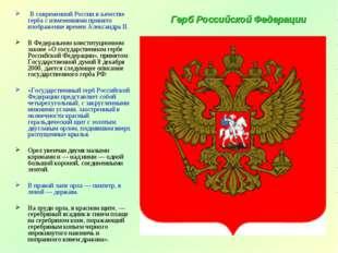 Герб Российской Федерации В современной России в качестве герба с изменениями
