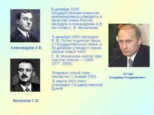 ПУТИН Владимир Владимирович В декабре 2000 государственная комиссия рекомендо