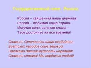 Государственный гимн России Россия – священная наша держава Россия – любимая