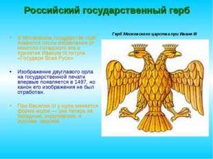Российский государственный герб В Московском государстве герб появился после