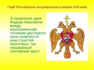 Герб Российского государства в начале XVII века В правление царя Федора Ивано