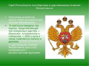 Герб Российского государства в царствование Алексея Михайловича Серьезная раз