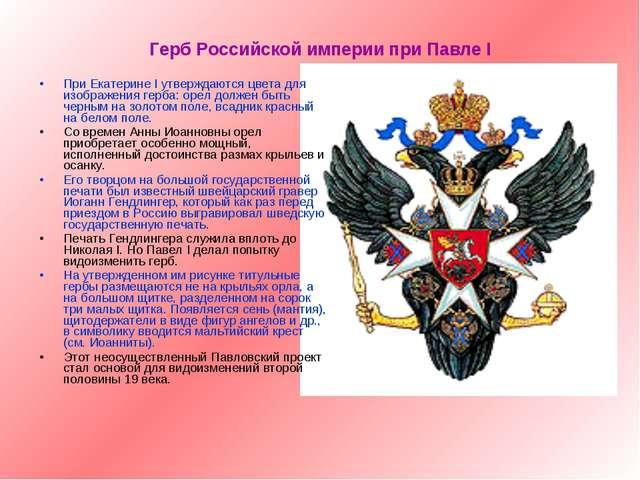 Герб Российской империи при Павле I При Екатерине I утверждаются цвета для из...