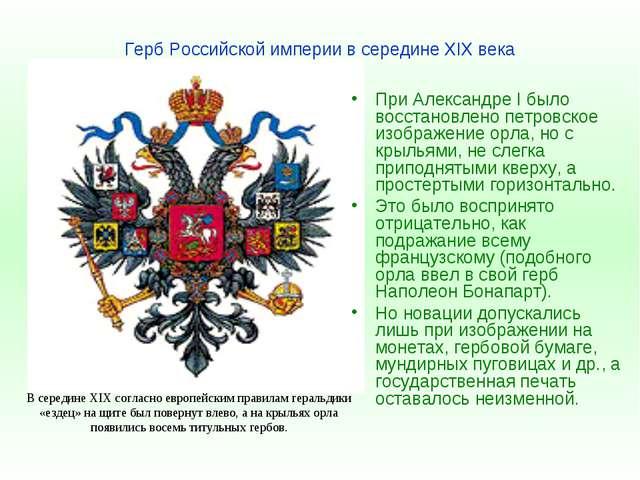 Герб Российской империи в середине XIX века При Александре I было восстановле...