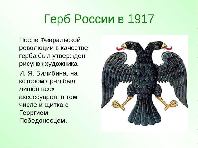 Герб России в 1917 После Февральской революции в качестве герба был утвержден...