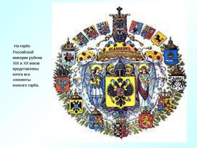 На гербе Российской империи рубежа XIX и XX веков представлены почти все эле...