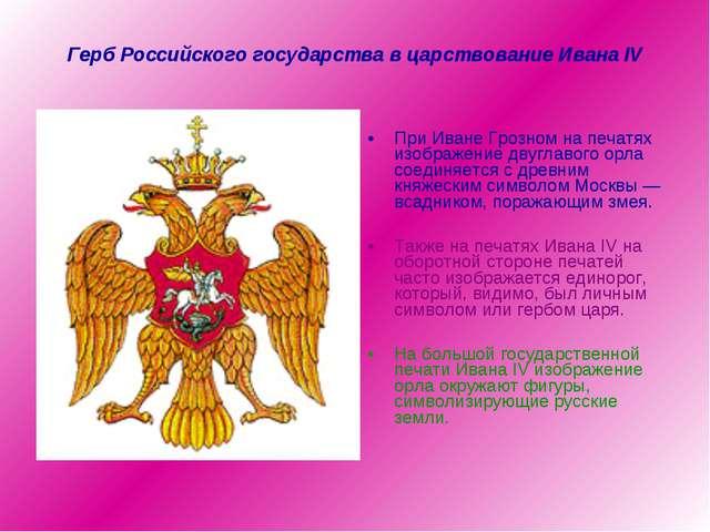 Герб Российского государства в царствование Ивана IV При Иване Грозном на печ...