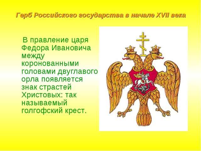 Герб Российского государства в начале XVII века В правление царя Федора Ивано...