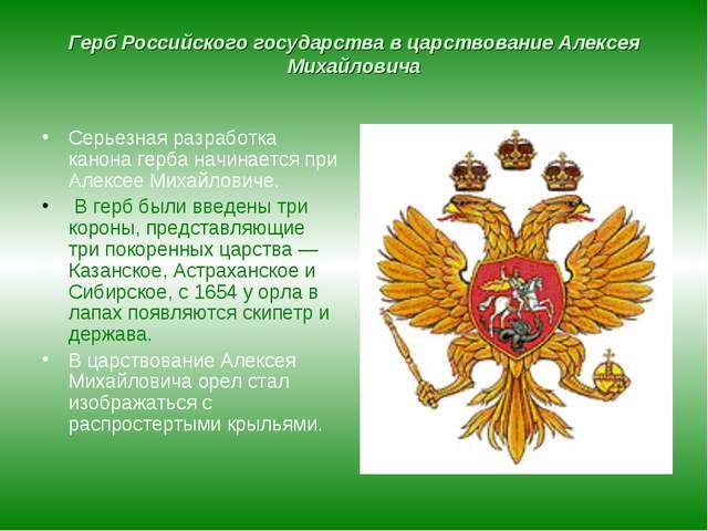 Герб Российского государства в царствование Алексея Михайловича Серьезная раз...