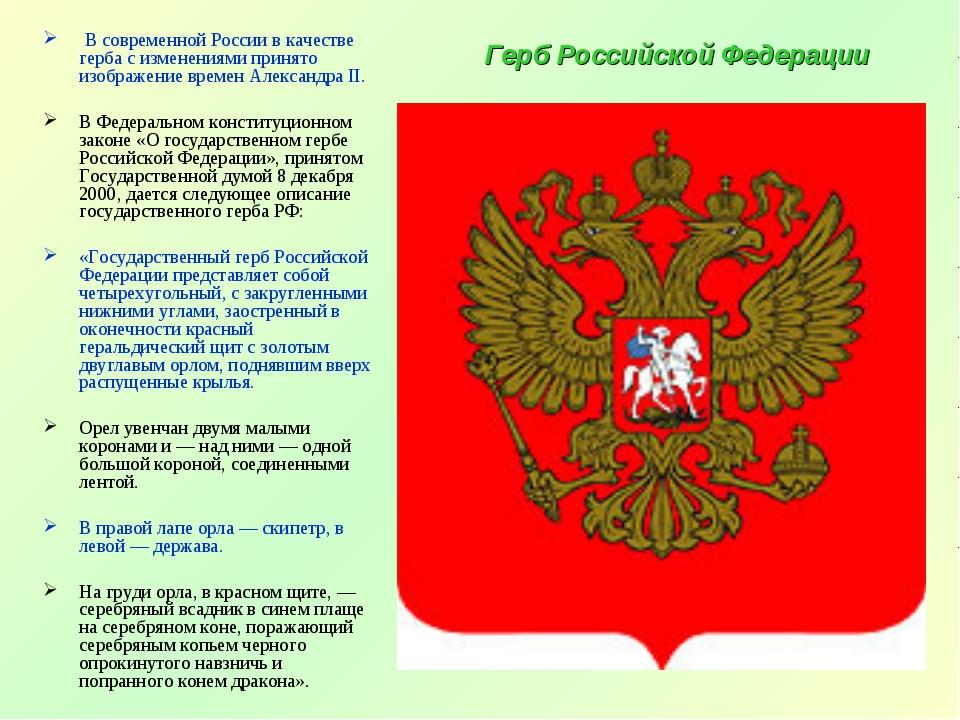 Герб Российской Федерации В современной России в качестве герба с изменениями...