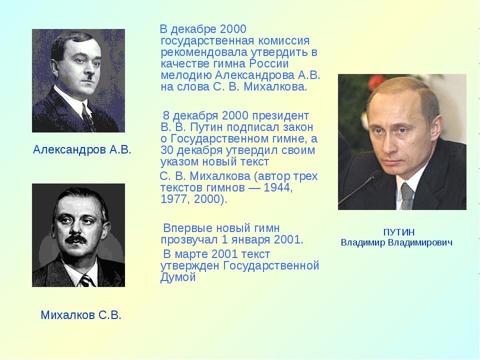 ПУТИН Владимир Владимирович В декабре 2000 государственная комиссия рекомендо...