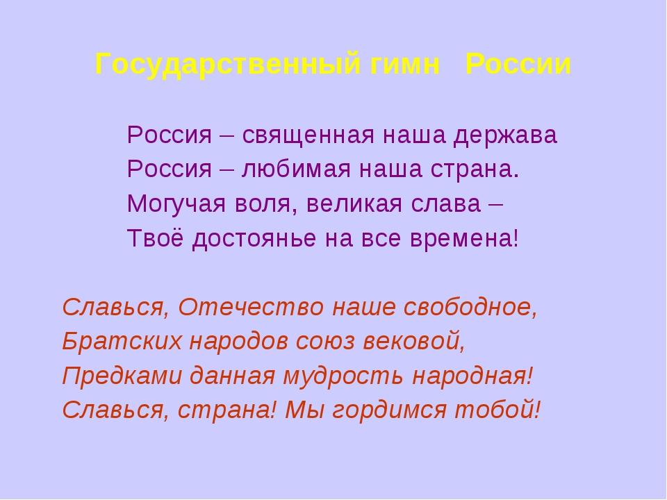 Государственный гимн России Россия – священная наша держава Россия – любимая...