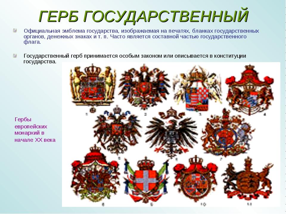 ГЕРБ ГОСУДАРСТВЕННЫЙ Официальная эмблема государства, изображаемая на печатях...