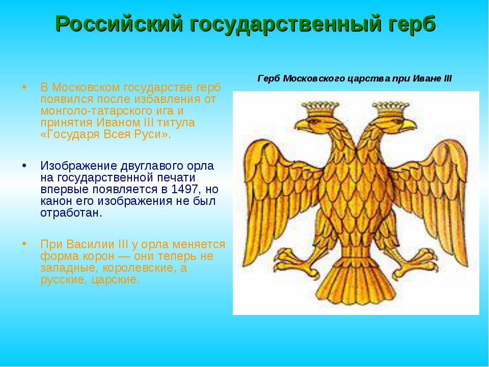 Российский государственный герб В Московском государстве герб появился после...