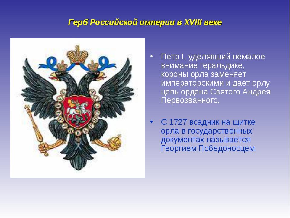 Герб Российской империи в XVIII веке Петр I, уделявший немалое внимание герал...