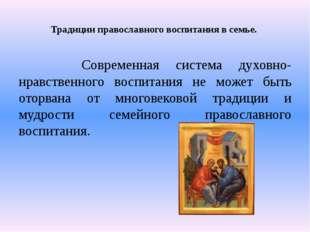 Традиции православного воспитания в семье.  Современная система