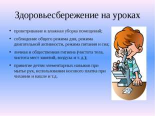 Здоровьесбережение на уроках проветривание и влажная уборка помещений; соблюд