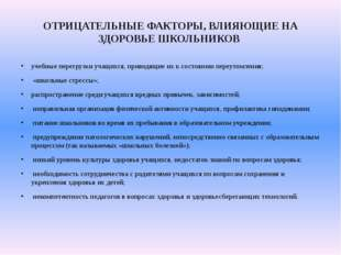 ОТРИЦАТЕЛЬНЫЕ ФАКТОРЫ, ВЛИЯЮЩИЕ НА ЗДОРОВЬЕ ШКОЛЬНИКОВ учебные перегрузки уча