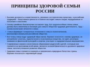 ПРИНЦИПЫ ЗДОРОВОЙ СЕМЬИ РОССИИ Высокие духовность и нравственность, уважение