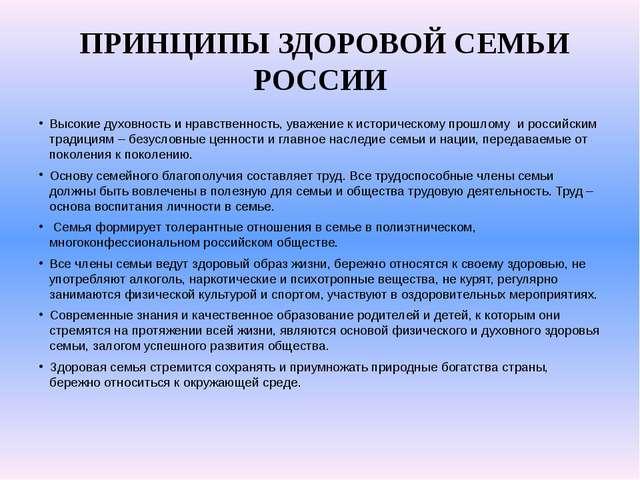ПРИНЦИПЫ ЗДОРОВОЙ СЕМЬИ РОССИИ Высокие духовность и нравственность, уважение...