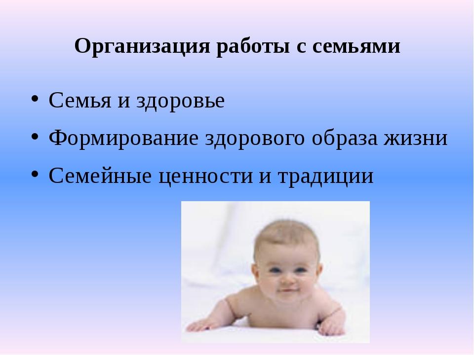 Организация работы с семьями Семья и здоровье Формирование здорового образа ж...