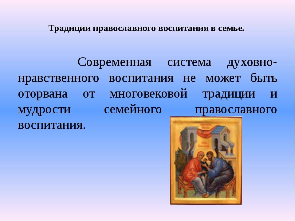 Традиции православного воспитания в семье.  Современная система...