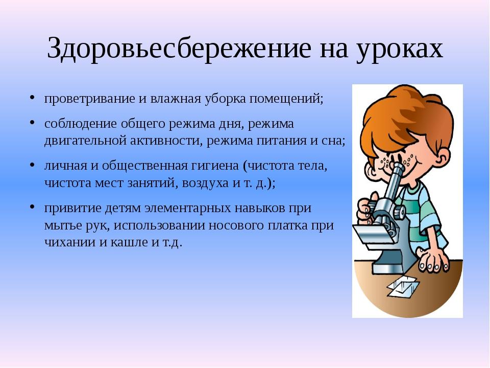 Здоровьесбережение на уроках проветривание и влажная уборка помещений; соблюд...