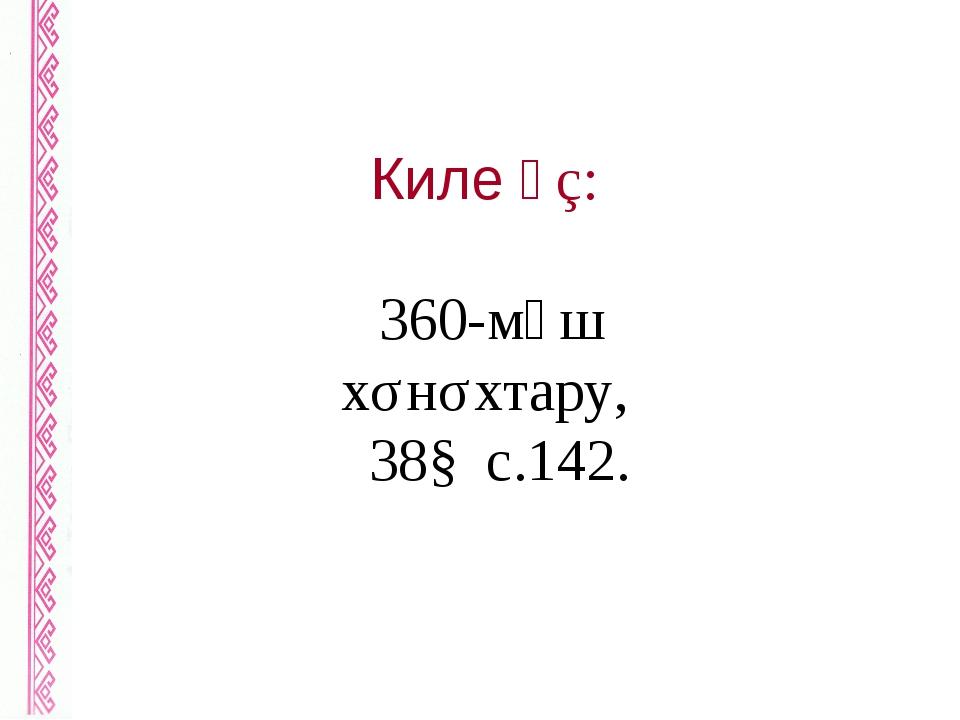 Киле ӗç: 360-мӗш хǎнǎхтару, 38§ с.142.