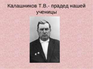 Калашников Т.В.- прадед нашей ученицы
