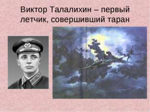 Виктор Талалихин – первый летчик, совершивший таран