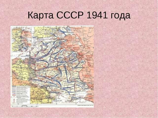 Карта СССР 1941 года