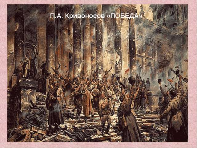 П.А. Кривоносов «ПОБЕДА»