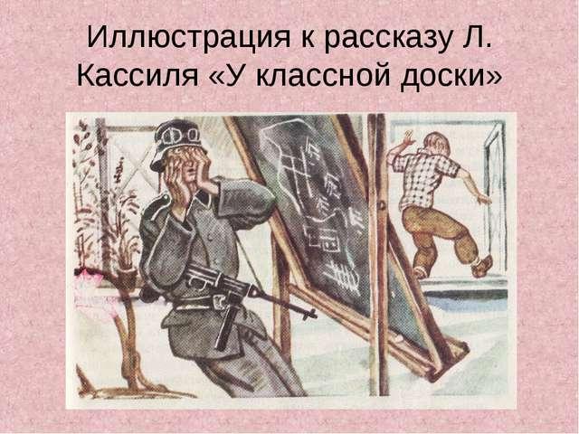 Иллюстрация к рассказу Л. Кассиля «У классной доски»