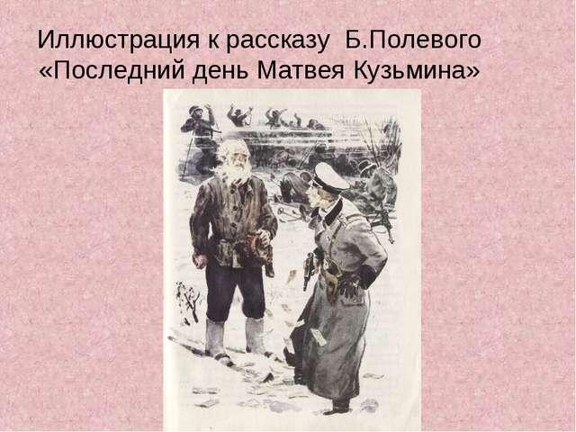 Иллюстрация к рассказу Б.Полевого «Последний день Матвея Кузьмина»